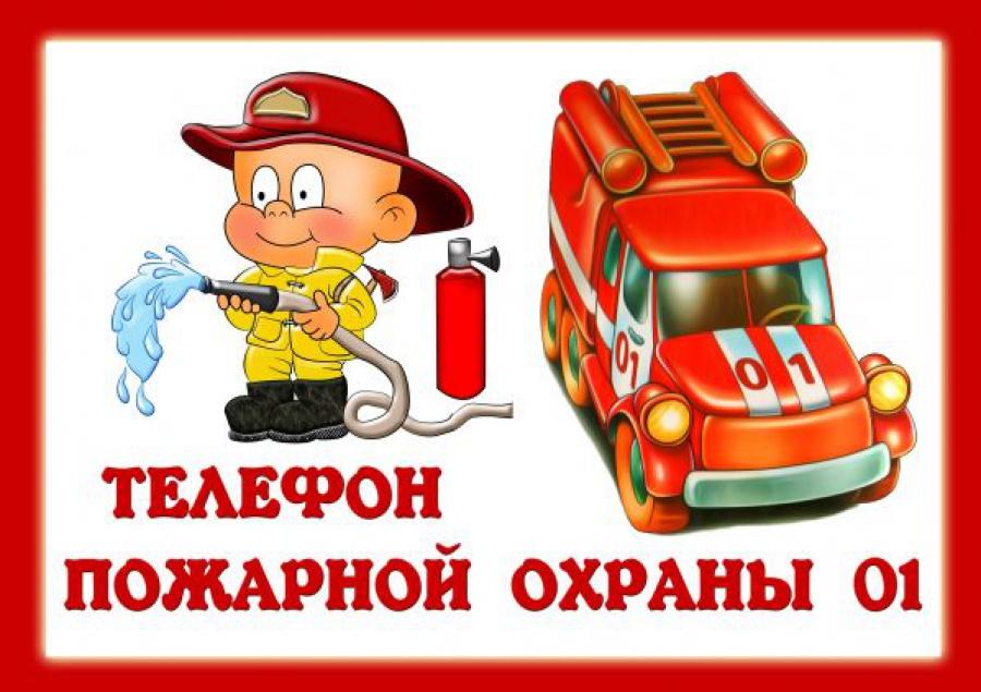 Красивые и интересные рисунки на тему пожарная безопасность - для детей 6
