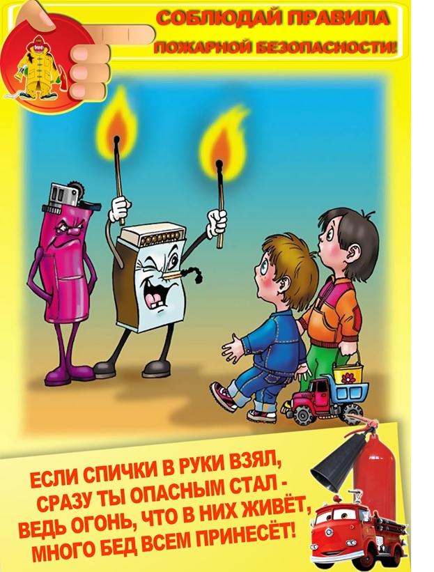Красивые и интересные рисунки на тему пожарная безопасность - для детей 8