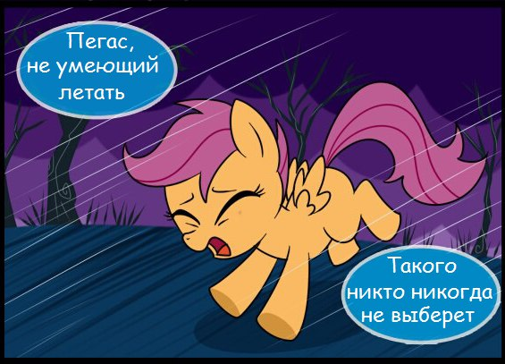 Красивые и прикольные комиксы про пони - читать бесплатно 2