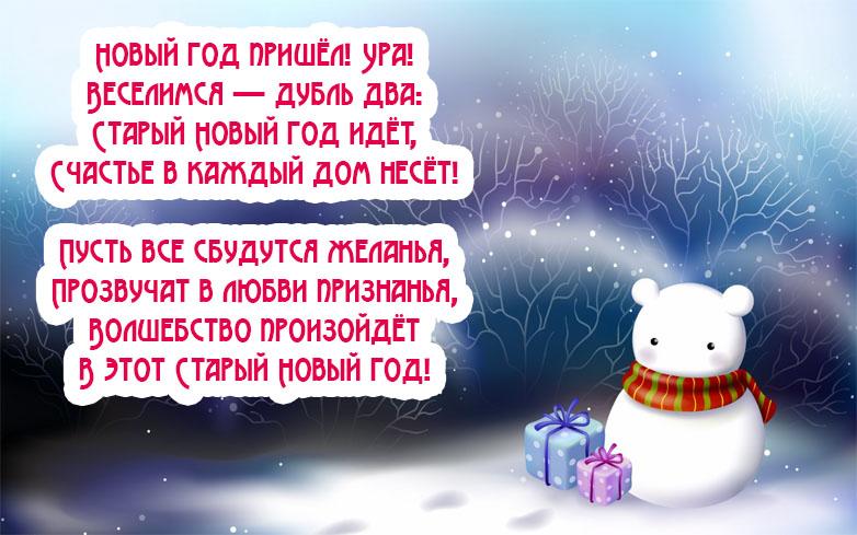 Открытки и картинки со Старым Новым Годом поздравления - скачать 1