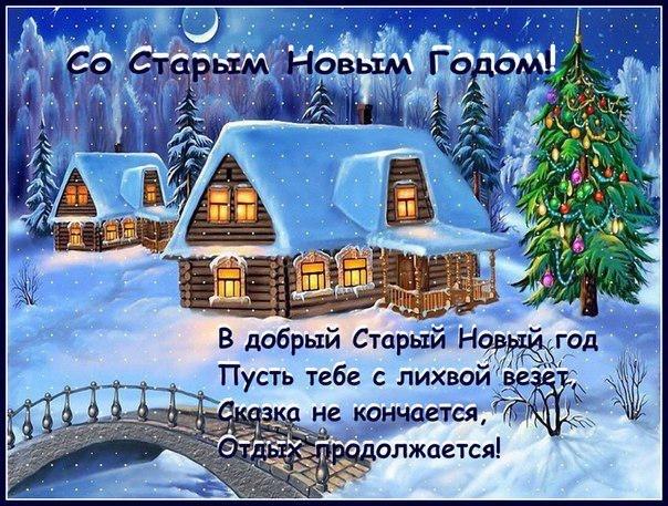 Открытки и картинки со Старым Новым Годом поздравления - скачать 2