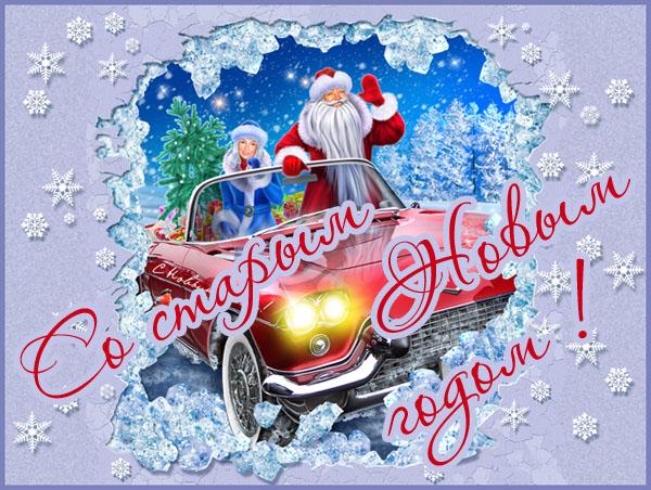 Открытки и картинки со Старым Новым Годом поздравления - скачать 4