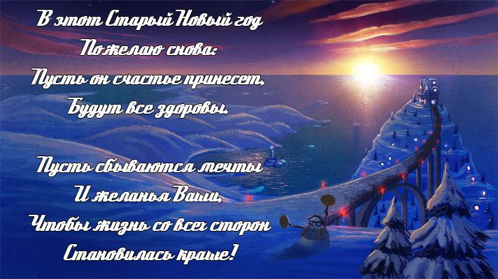 Открытки и картинки со Старым Новым Годом поздравления - скачать 5
