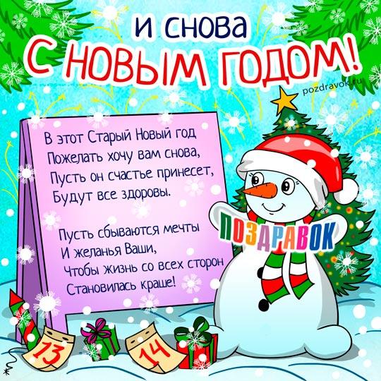 Открытки и картинки со Старым Новым Годом поздравления - скачать 6