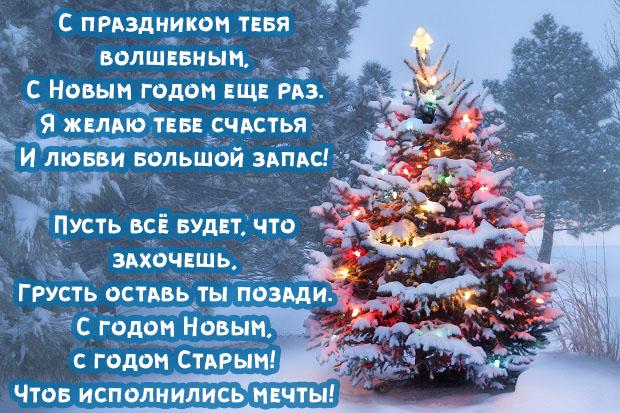 Открытки и картинки со Старым Новым Годом поздравления - скачать 7