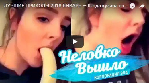Смешные видео приколы за январь 2018 - свежая и новая подборка №56