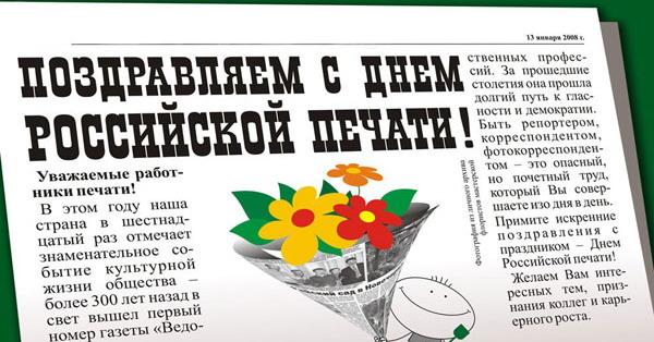 С Днем российской печати - красивые и прикольные открытки, картинки 6