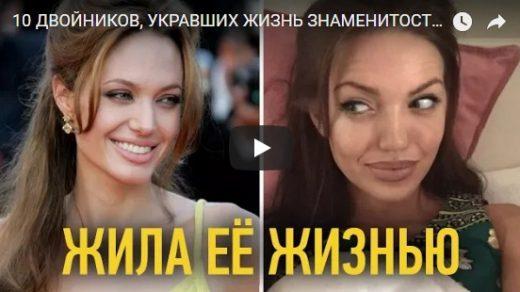 Топ 10 двойников, которые украли жизнь знаменитостей - видео