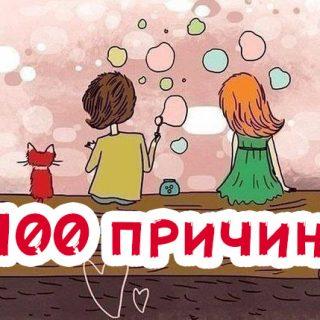 100 причин любимому парню почему я тебя Люблю! - самые милые 1