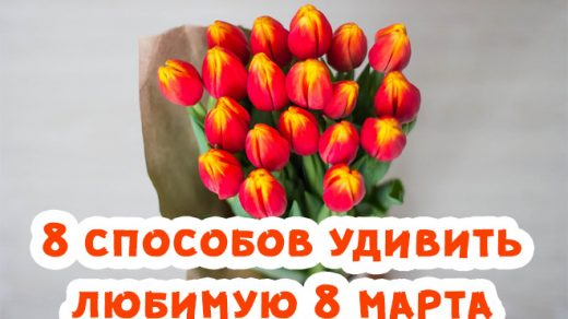 8 способов удивить любимую женщину на 8 марта - самые необычные 1