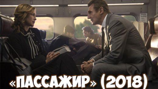 «Пассажир» (2018) — дата выхода фильма, трейлер, новости 1