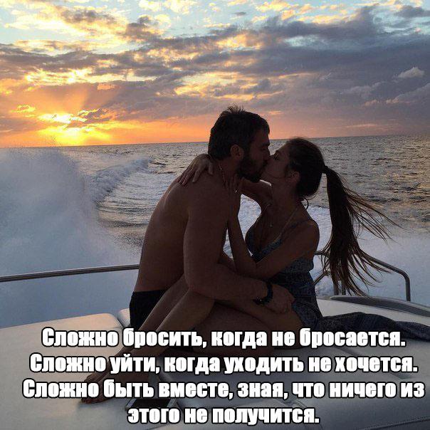Высказывания и цитаты про любовь со смыслом - картинки с надписями 13