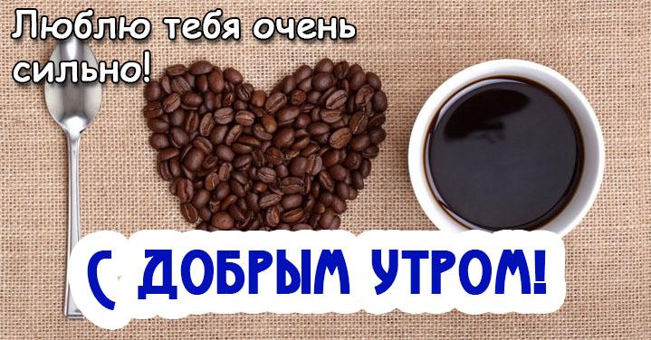 Доброе утро картинки и открытки с кофе - самые милые и приятные 10