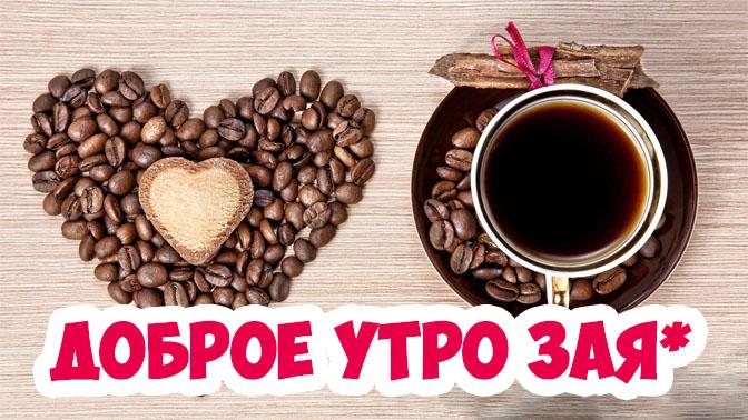 Доброе утро картинки и открытки с кофе - самые милые и приятные 12