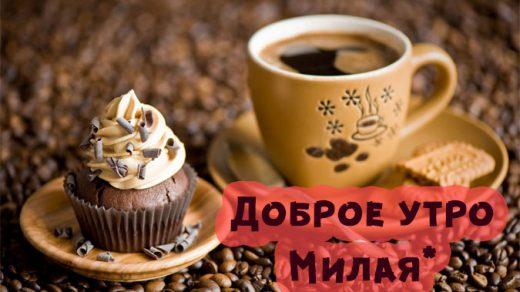 Доброе утро картинки и открытки с кофе - самые милые и приятные 2
