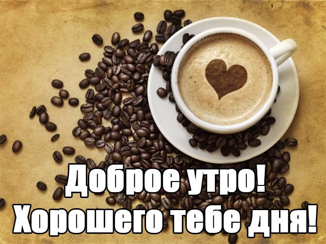 Доброе утро картинки и открытки с кофе - самые милые и приятные 4