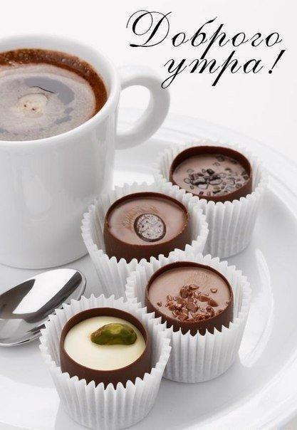 Доброе утро картинки и открытки с кофе - самые милые и приятные 6