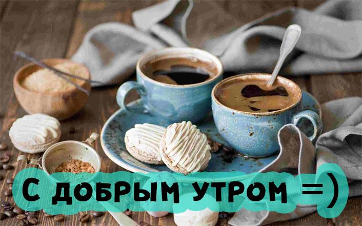 Доброе утро картинки и открытки с кофе - самые милые и приятные 8