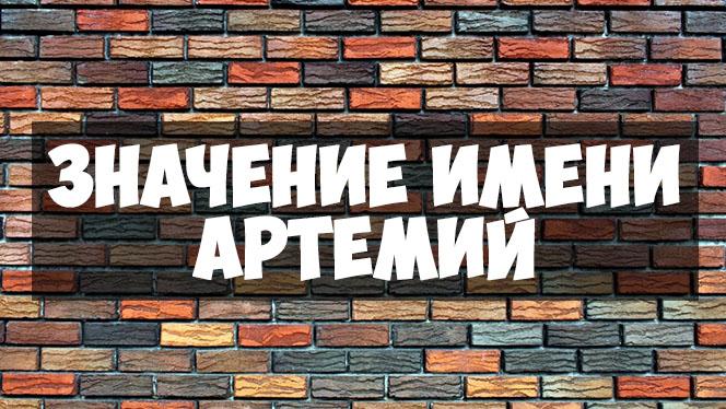 Значение имени Артемий, когда именины - жизнь и судьба мужчины 1