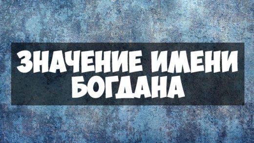 Значение имени Богдана, когда именины - судьба и жизнь девушки 1