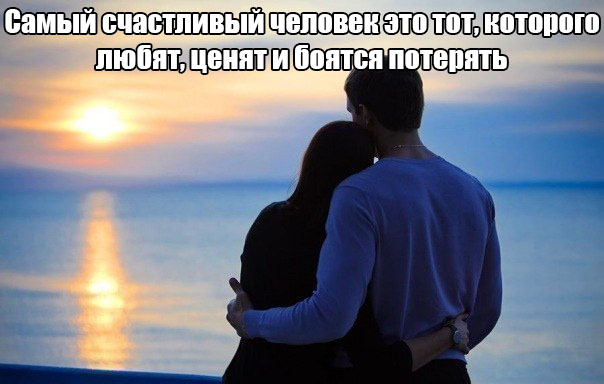 Красивые картинки про отношения и чувства - со смыслом и надписями 9