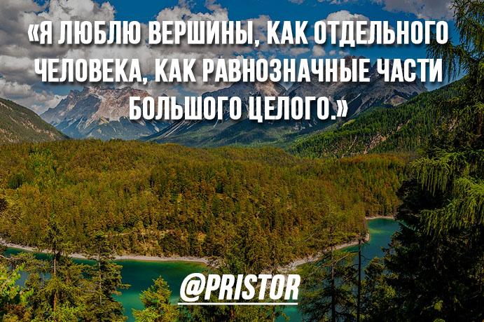 Невероятные и красивые картинки про горы с надписями - лучшая подборка 6