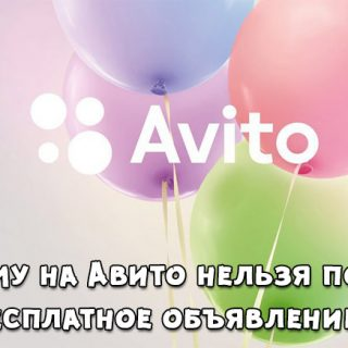 Почему на Авито нельзя подать бесплатное объявление 1