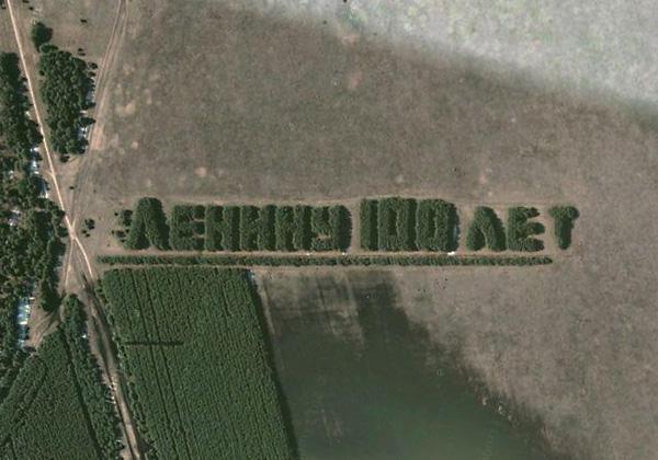 Прикольные и забавные огромные надписи на земле - подборка №31 12