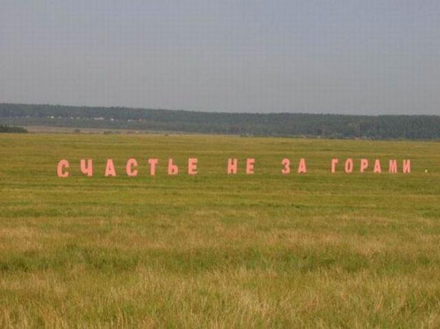 Прикольные и забавные огромные надписи на земле - подборка №31 3
