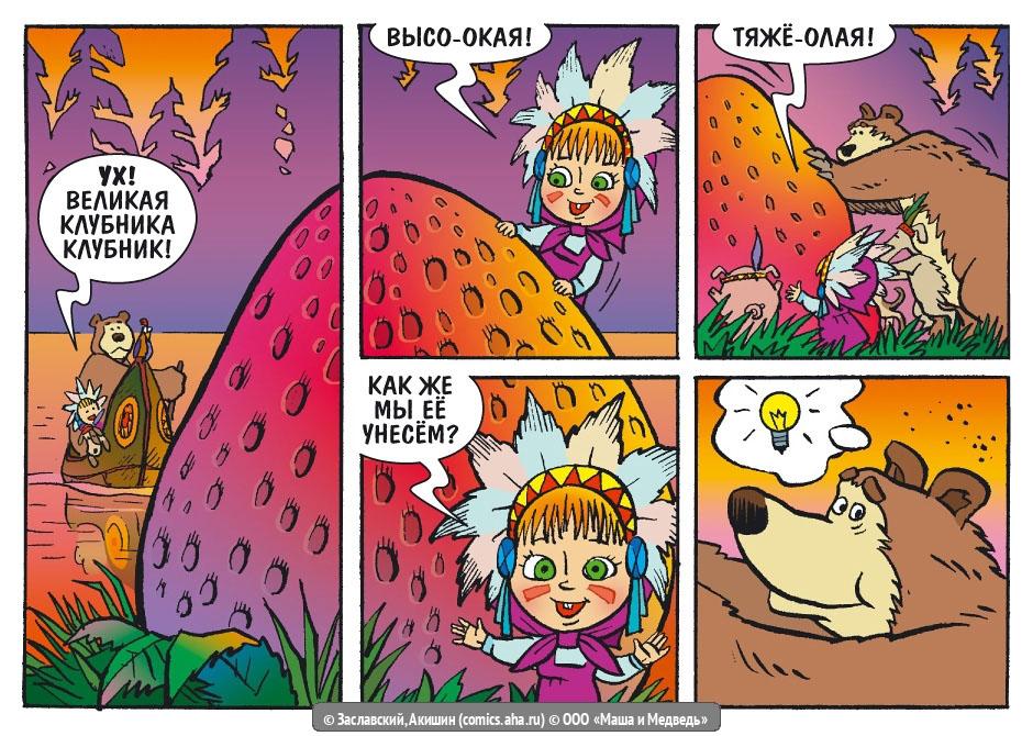 Прикольные и красивые комиксы Маша и Медведь - читать бесплатно 10