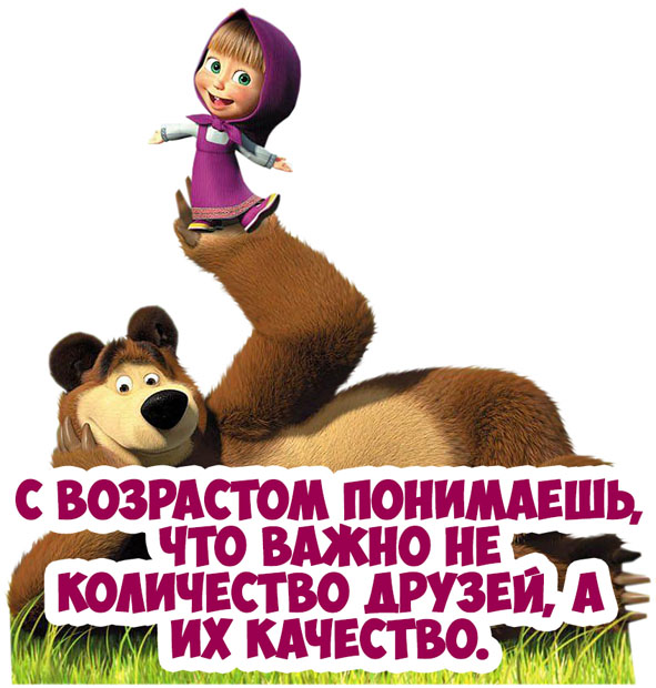 Прикольные и красивые комиксы Маша и Медведь - читать бесплатно 13