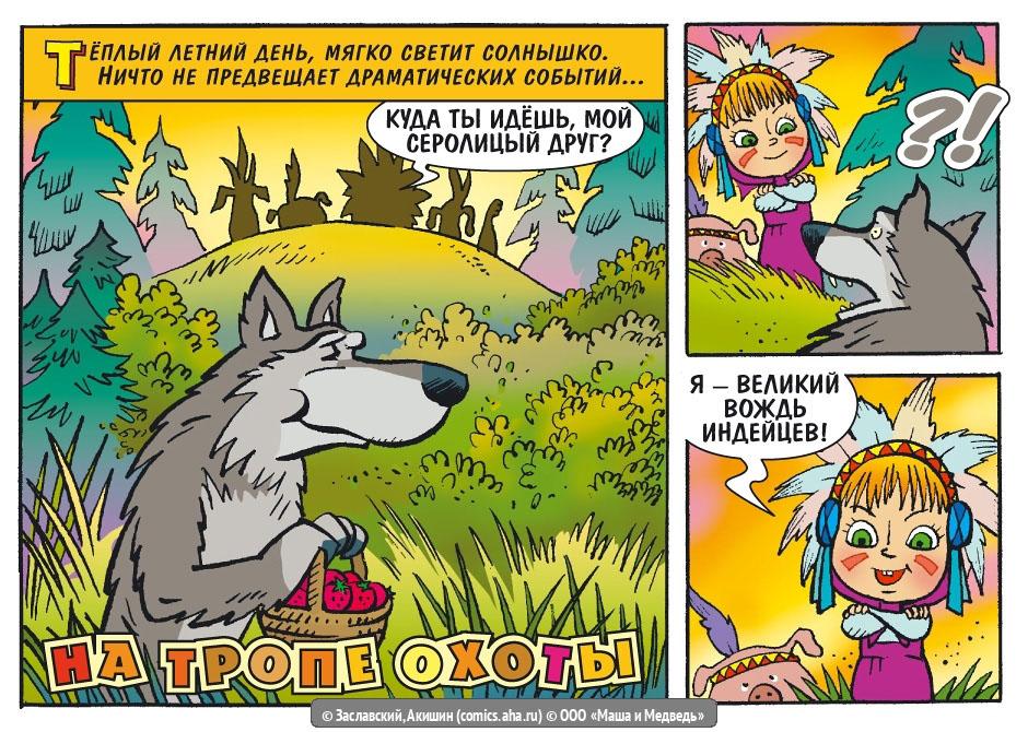 Прикольные и красивые комиксы Маша и Медведь - читать бесплатно 4