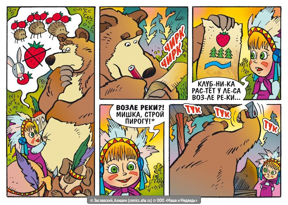 Прикольные и красивые комиксы Маша и Медведь - читать бесплатно 8