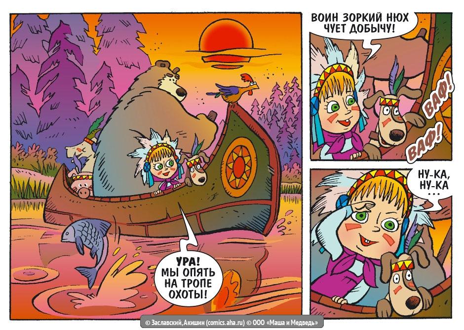 Прикольные и красивые комиксы Маша и Медведь - читать бесплатно 9