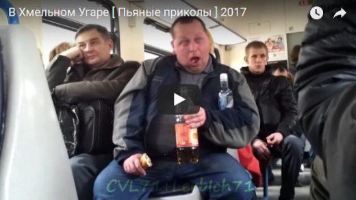 Ржачные и смешные видео про пьяных людей 2018 - коллекция №74