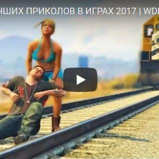 Самые лучшие и смешные приколы в играх видео - подборка №71