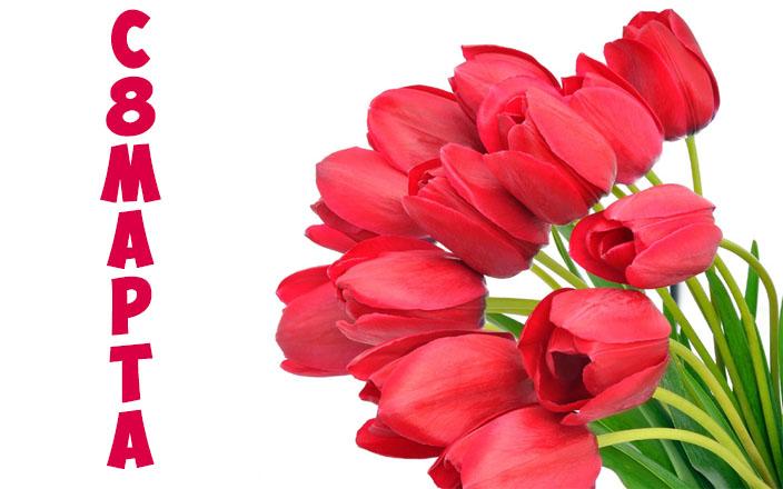Скачать картинки С 8 Марта бесплатно - самые красивые и прикольные 1