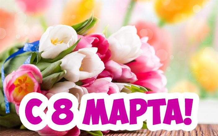 Скачать картинки С 8 Марта бесплатно - самые красивые и прикольные 6