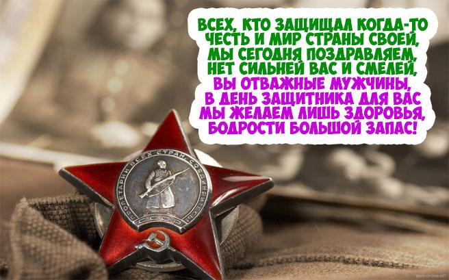Скачать картинки и открытки с Днем защитника отечества - для мужчин 11