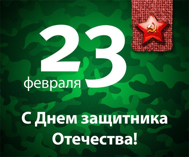Скачать картинки и открытки с Днем защитника отечества - для мужчин 12