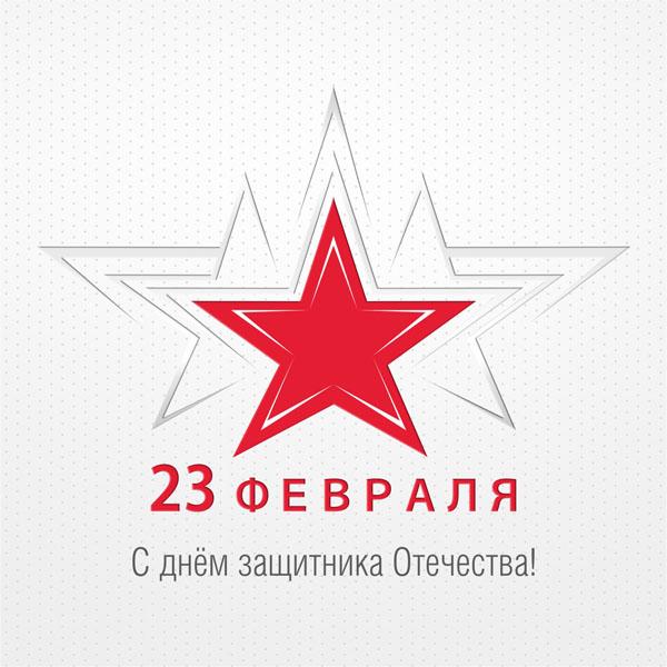 Скачать картинки и открытки с Днем защитника отечества - для мужчин 3