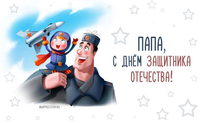 Скачать картинки и открытки с Днем защитника отечества - для мужчин 4
