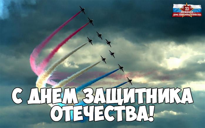 Скачать картинки и открытки с Днем защитника отечества - для мужчин 8