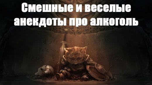 Смешные и веселые анекдоты про алкоголь за февраль 2018 - подборка №90 заставка