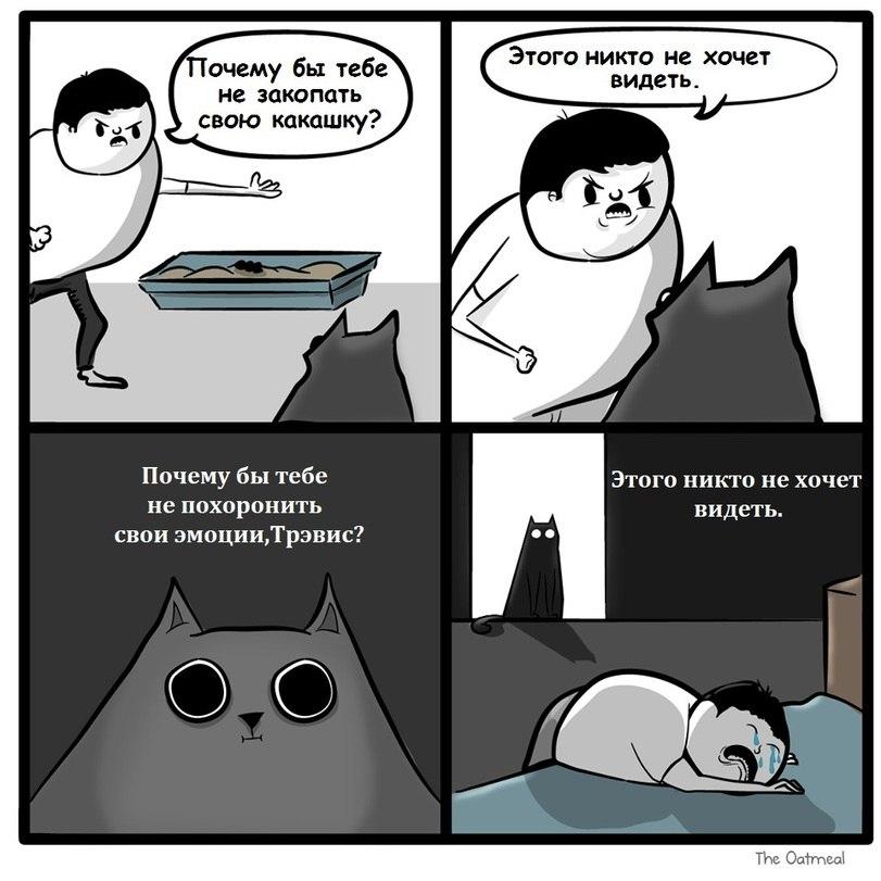 Смешные и прикольные комиксы до слез 2018 - лучшая подборка №1 1