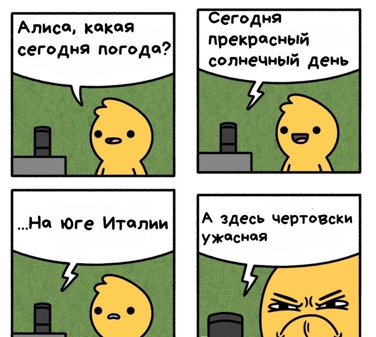 Смешные и прикольные комиксы до слез 2018 - лучшая подборка №1 10
