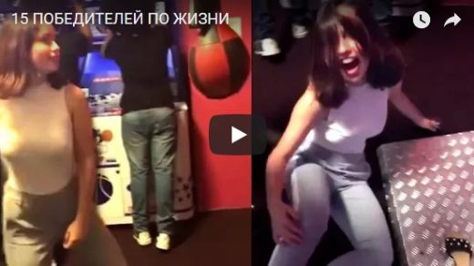 Смешные и ржачные видео победителей по жизни - подборка №67