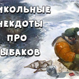 Самые смешные и прикольные анекдоты про рыбаков - подборка №86 заставка