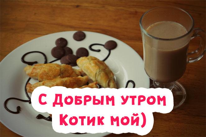 """""""Доброе утро котик"""" - самые красивые и приятные открытки, картинки 11"""