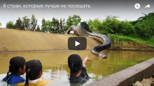 8 стран, которые лучше не посещать туристам - интересное видео